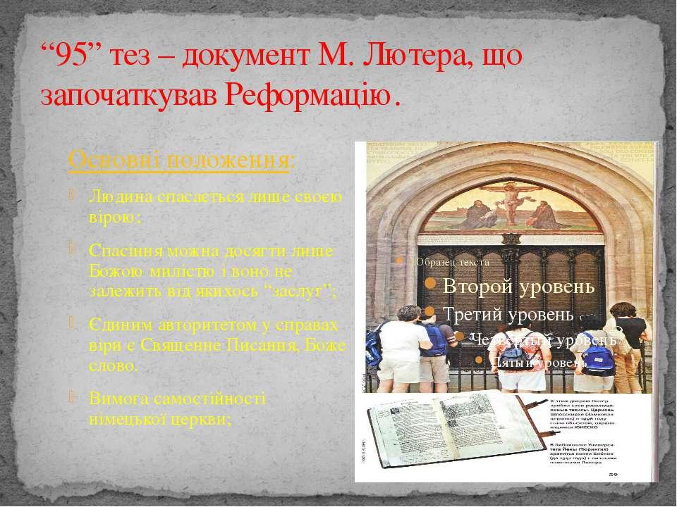"""""""95"""" тез – документ М. Лютера, що започаткував Реформацію. Основні положення:..."""