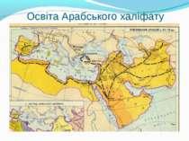 Освіта Арабського халіфату