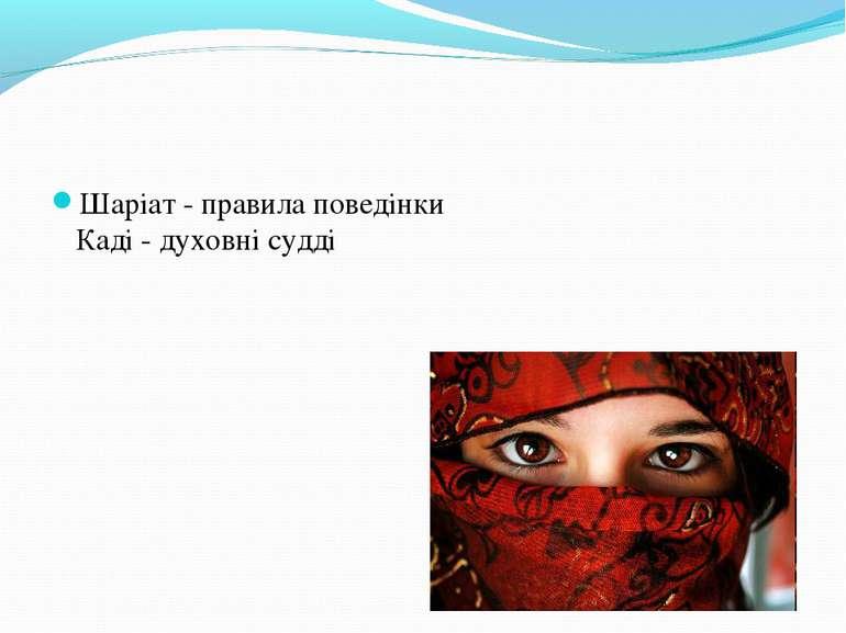 Шаріат - правила поведінки Каді - духовні судді
