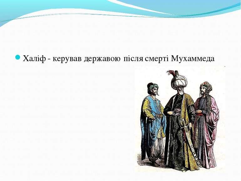 Халіф - керував державою після смерті Мухаммеда