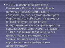 У 1617р. правлячий імператор Священної Римської імперії Матвій примусив чесь...