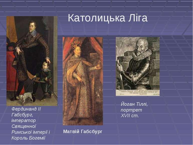 Фердинанд II Габсбург, імператор Священної Римської імперії і Король Богемії ...
