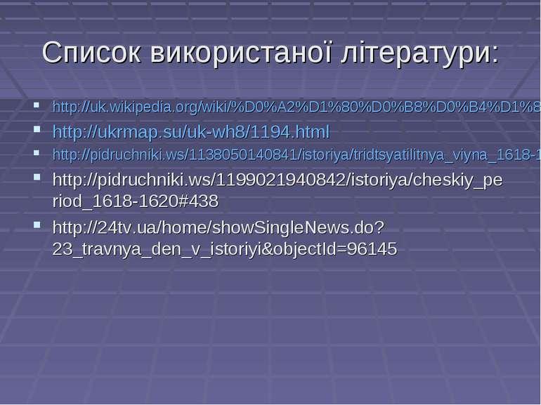 Список використаної літератури: http://uk.wikipedia.org/wiki/%D0%A2%D1%80%D0%...