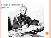 Генерал Брусилов за роботою