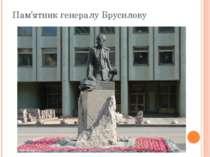 Пам'ятник генералу Брусилову