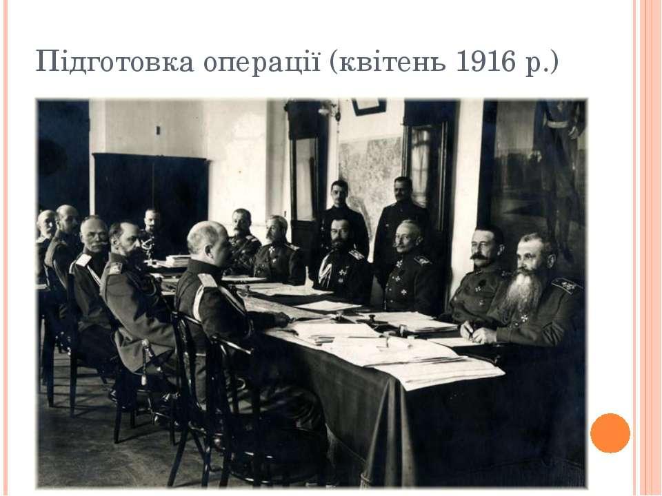 Підготовка операції (квітень 1916 р.)