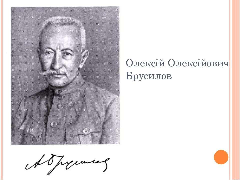 Олексій Олексійович Брусилов