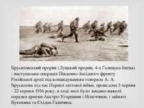 Брусилівський прорив (Луцький прорив, 4-а Галицька битва) - наступальна опера...