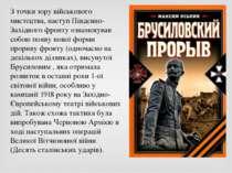З точки зору військового мистецтва, наступ Південно-Західного фронту ознамену...