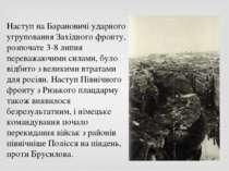 Наступ на Барановичі ударного угруповання Західного фронту, розпочате 3-8 лип...