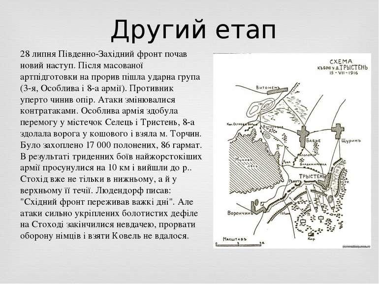Другий етап 28 липня Південно-Західний фронт почав новий наступ. Після масова...