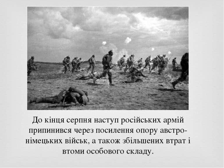 До кінця серпня наступ російських армій припинився через посилення опору авст...
