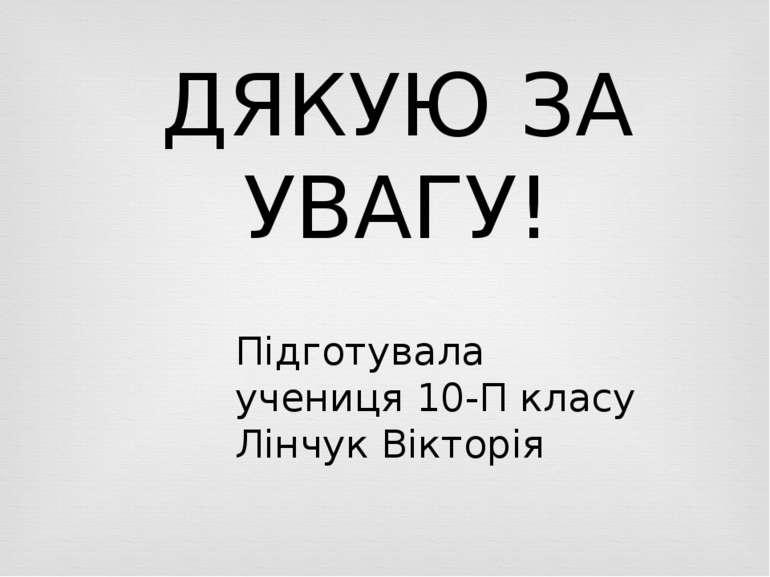 ДЯКУЮ ЗА УВАГУ! Підготувала учениця 10-П класу Лінчук Вікторія