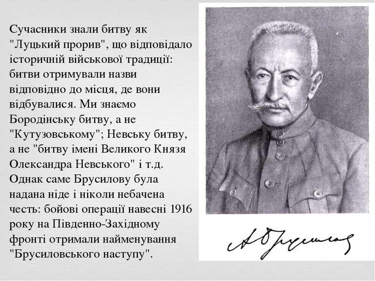 """Сучасники знали битву як """"Луцький прорив"""", що відповідало історичній військов..."""