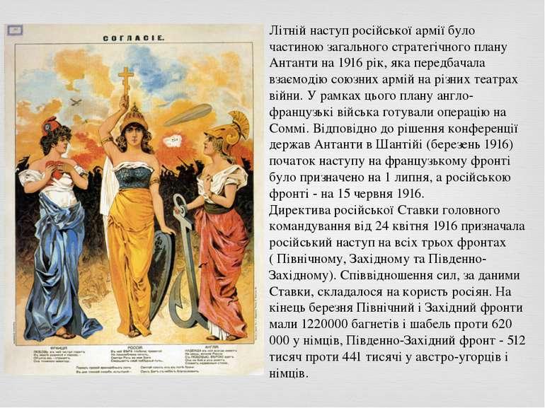 Літній наступ російської армії було частиною загального стратегічного плану А...