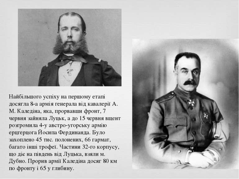 Найбільшого успіху на першому етапі досягла 8-а армія генерала від кавалерії ...