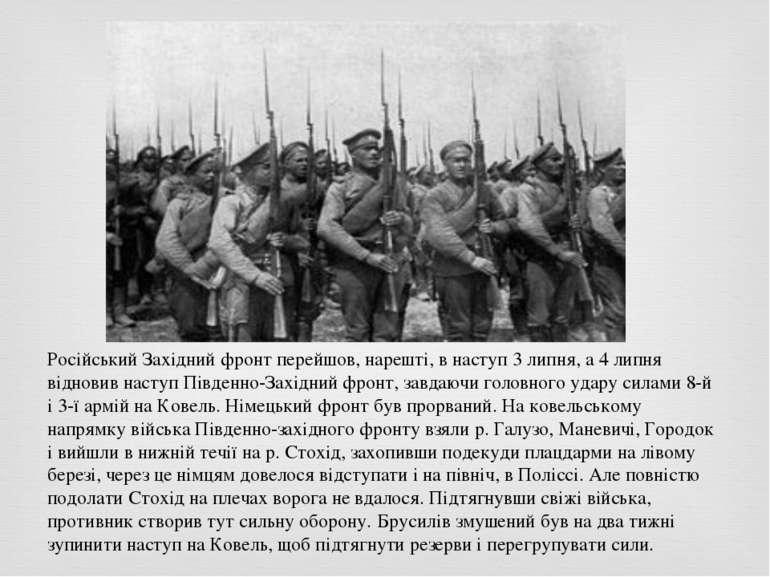 Російський Західний фронт перейшов, нарешті, в наступ 3 липня, а 4 липня відн...
