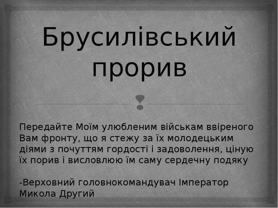 Брусилiвський прорив Передайте Моїм улюбленим військам ввіреного Вам фронту, ...
