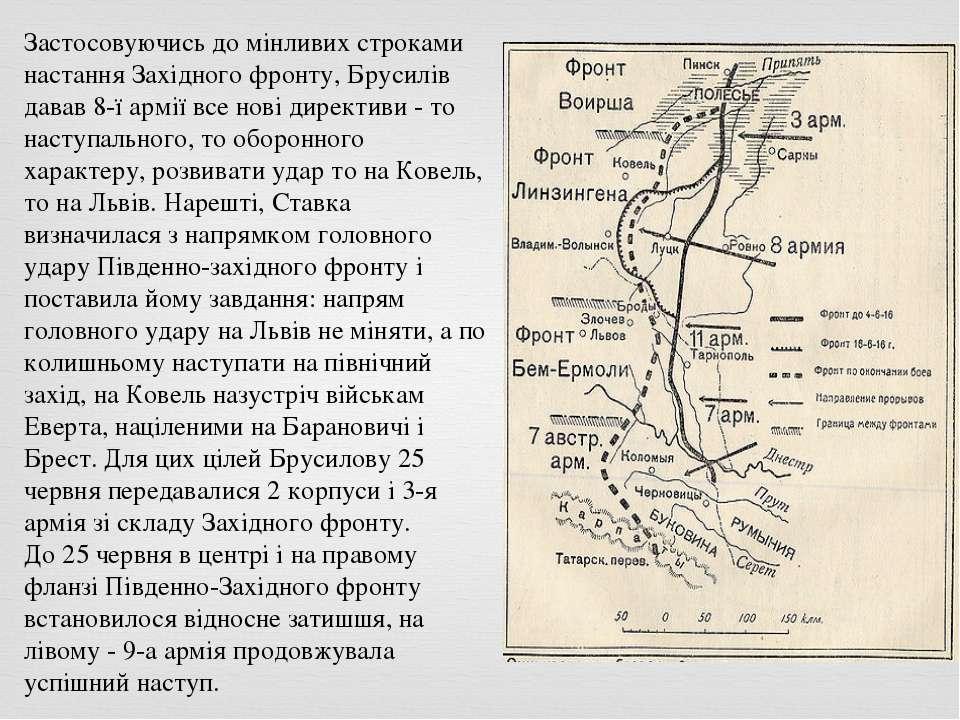 Застосовуючись до мінливих строками настання Західного фронту, Брусилів давав...