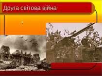 Друга світова війна