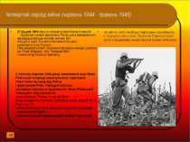 Четвертий період війни (червень 1944 - травень 1945) 27 грудня 1944німці не...