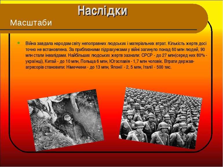 Наслідки Війна завдала народам світу непоправних людських і матеріальних втра...