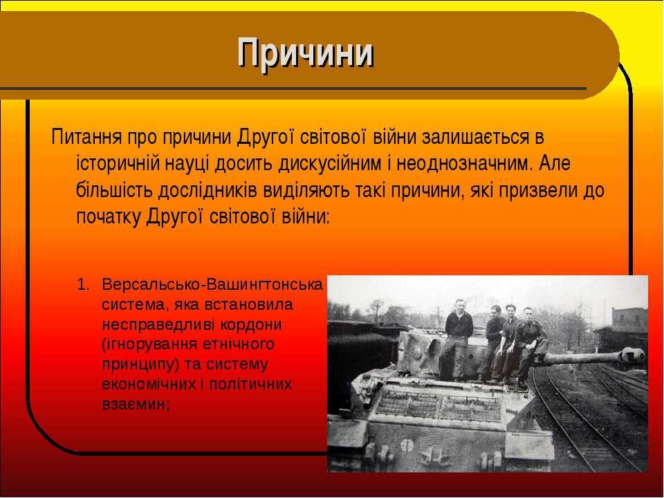 Причини Питання про причини Другої світової війни залишається в історичній на...