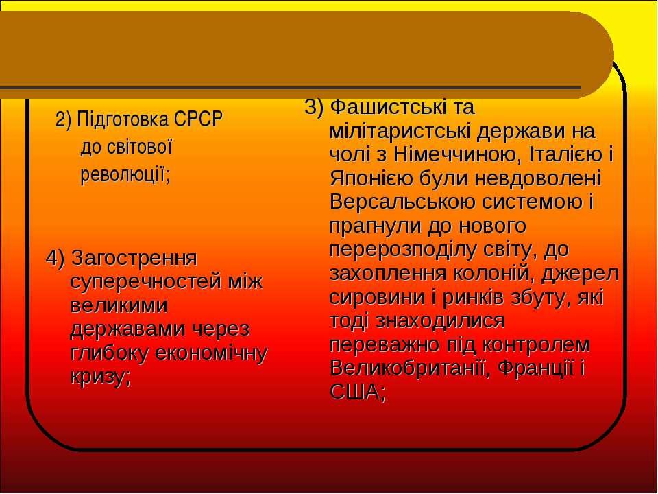 2) Підготовка СРСР до світової революції; 3) Фашистські та мілітаристські дер...