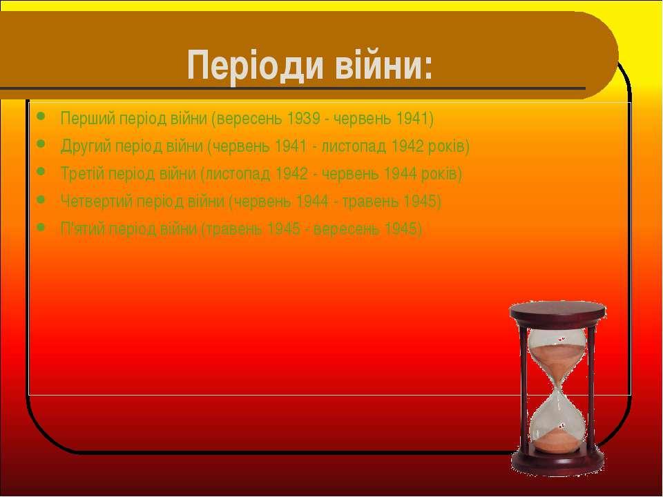 Перший період війни (вересень 1939 - червень 1941) Другий період війни (черве...