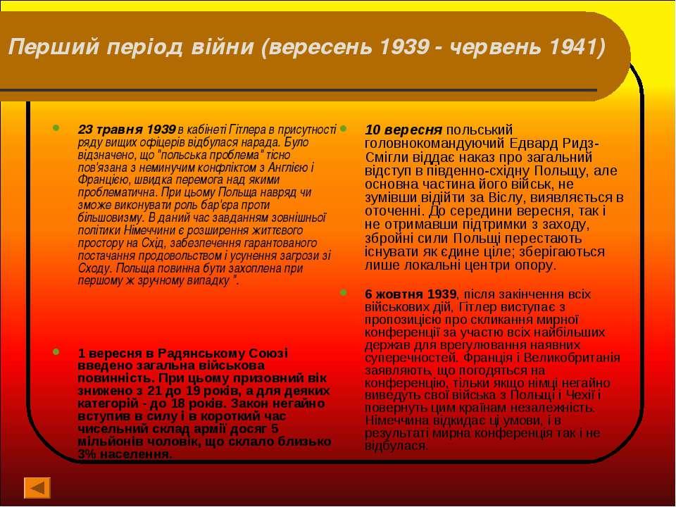 Перший період війни (вересень 1939 - червень 1941) 23 травня1939в кабінеті ...