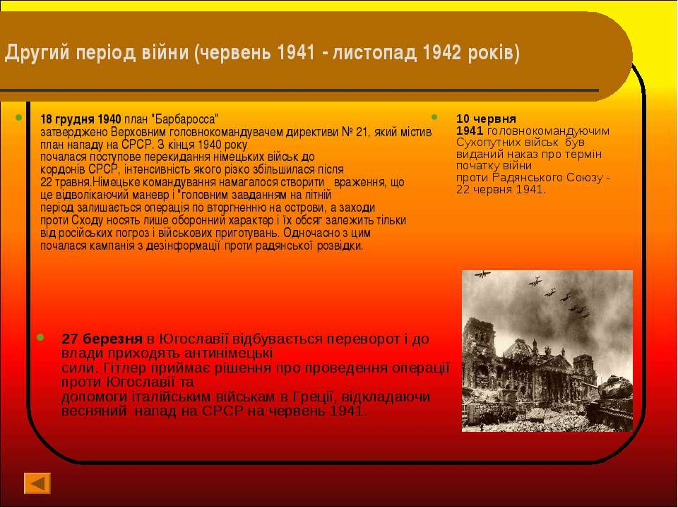 Другий період війни (червень 1941 - листопад 1942 років) 18 грудня 1940план ...