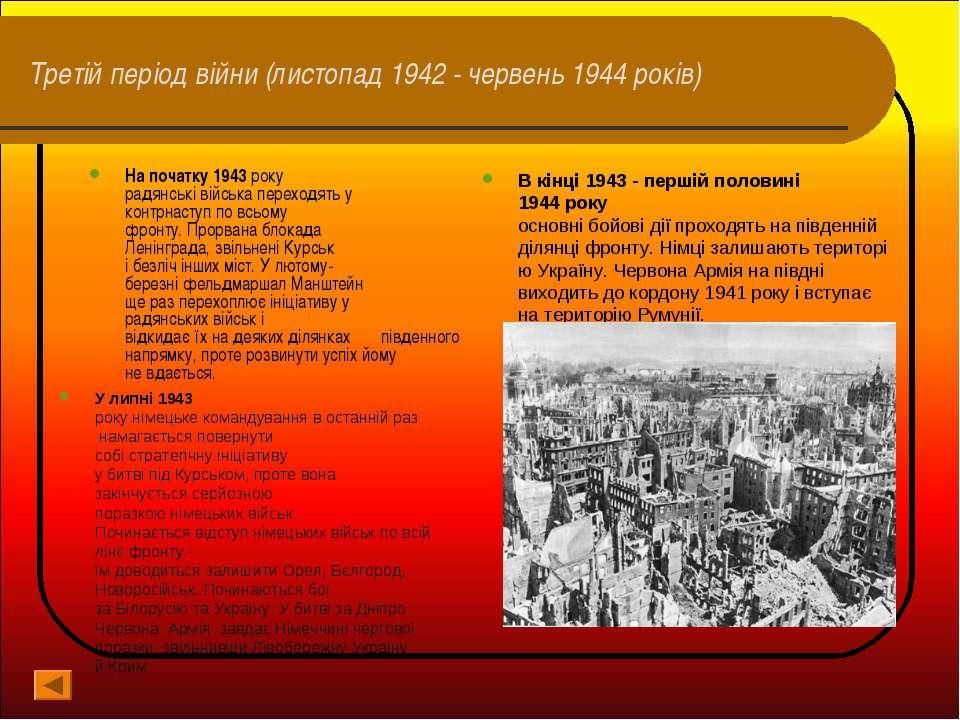 Третій період війни (листопад 1942 - червень 1944 років) Напочатку 1943року...