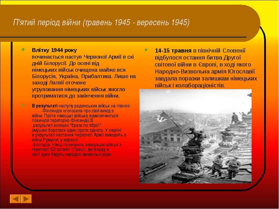 П'ятий період війни (травень 1945 - вересень 1945) Врезультатінаступу радян...