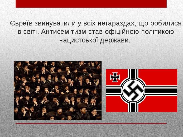 Євреїв звинуватили у всіх негараздах, що робилися в світі. Антисемітизм став ...
