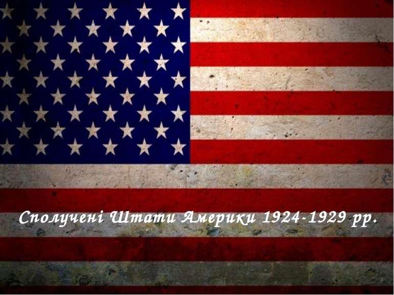 Сполучені Штати Америки 1924-1929 рр.