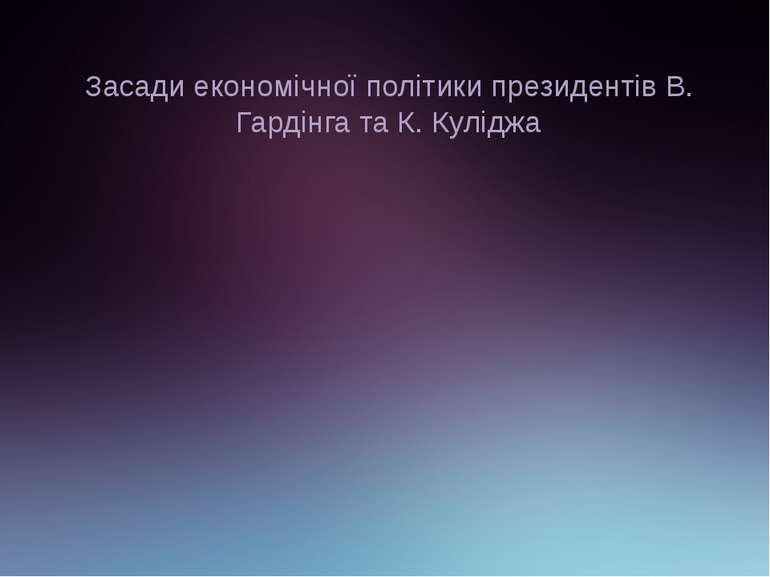 Засади економічної політики президентів В. Гардінга та К. Куліджа