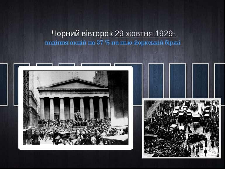 Чорний вівторок 29 жовтня 1929- падіння акцій на 37 % на нью-йоркській біржі