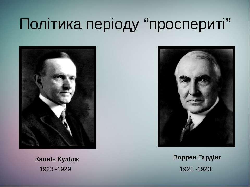 """Політика періоду """"проспериті"""" 1921 -1923 Воррен Гардінг Калвін Кулідж 1923 -1929"""