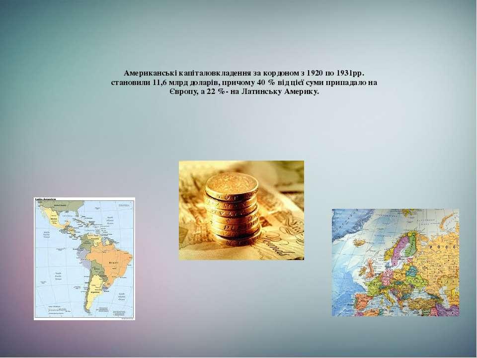 Американські капіталовкладення за кордоном з 1920 по 1931рр. становили 11,6 м...