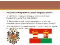 Специфічними рисами Австро-Угорщини були: а) відсутність заморських володінь,...