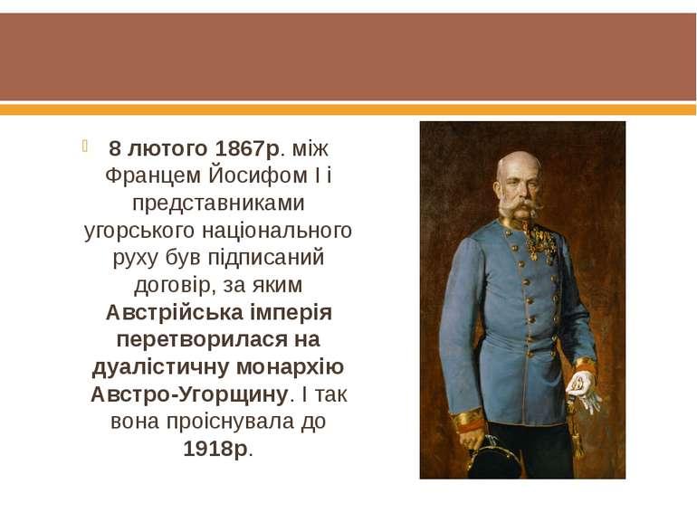 8 лютого 1867р. між Францем Йосифом I і представниками угорського національно...