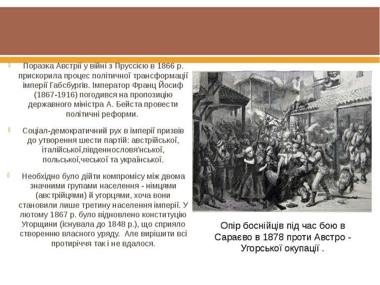 Поразка Австрії у війні з Пруссією в 1866 р. прискорила процес політичної тра...