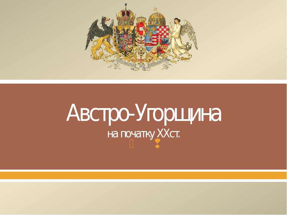 Австро-Угорщина на початку XXст.