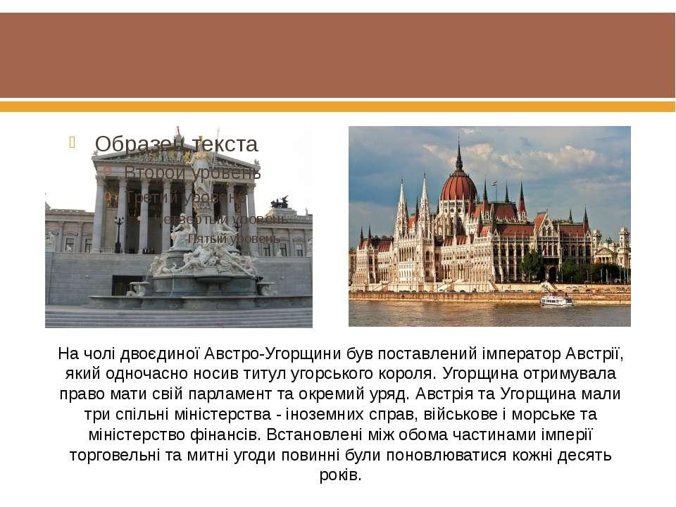 На чолі двоєдиної Австро-Угорщини був поставлений імператор Австрії, який одн...