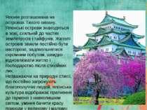 Японія розташована на островах Тихого океану. Японські острови знаходяться в ...