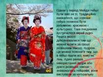 Однак у період Мейдзі гейші були вже не ті. Традиційно вважалося, що хороша г...
