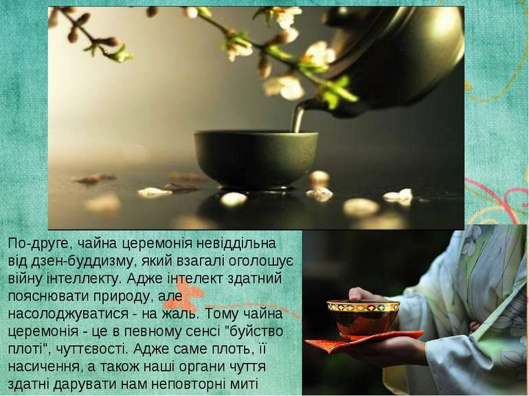 По-друге, чайна церемонія невіддільна від дзен-буддизму, який взагалі оголошу...