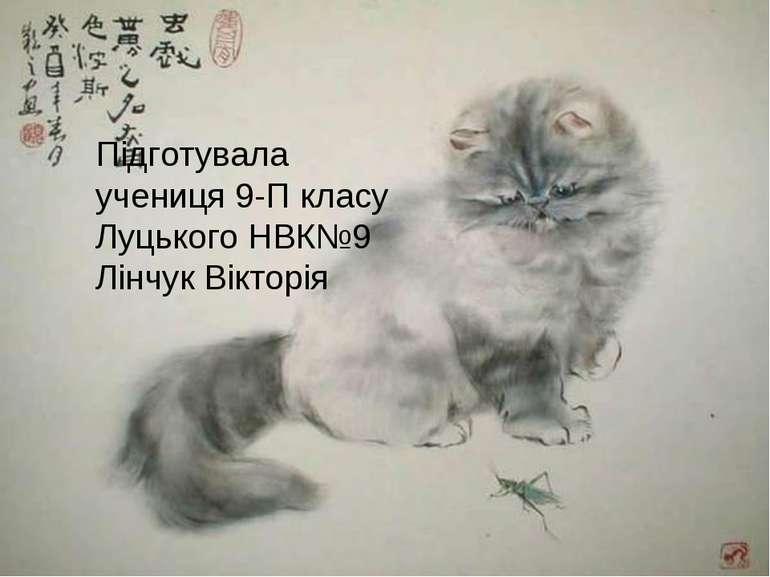 Підготувала учениця 9-П класу Луцького НВК№9 Лінчук Вікторія