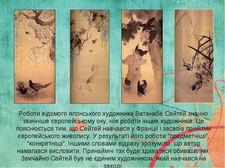 Роботи відомого японського художника Ватанабе Сейтей значно звичніше європейс...