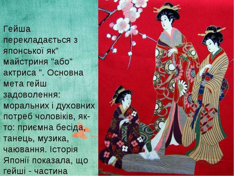 """Гейша перекладається з японської як"""" майстриня """"або"""" актриса """". Основна мета ..."""